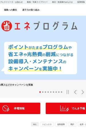 Screenshot of www.tepco.co.jp