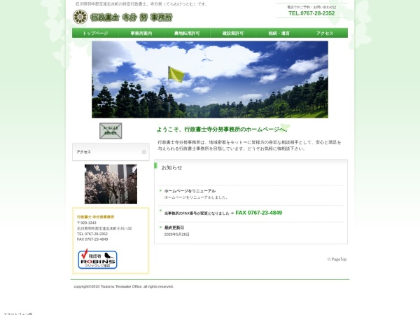 Screenshot of www.terajimu.com