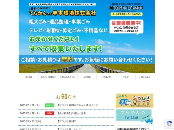 http://www.terakan.co.jp