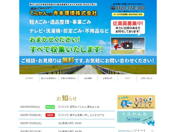 Screenshot of www.terakan.co.jp