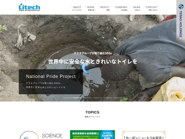Screenshot of www.teraolitech.jp