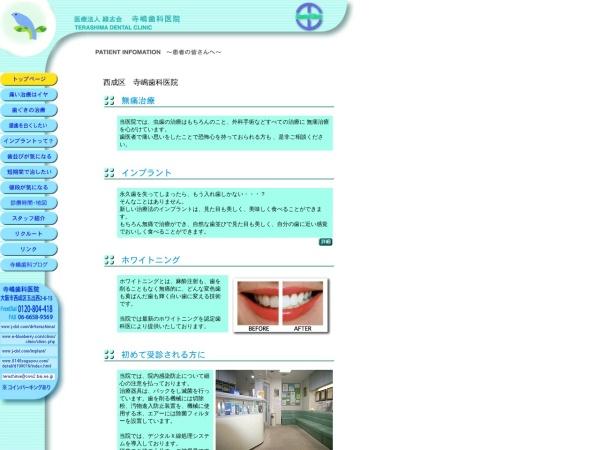 Screenshot of www.terashima-sika.jp