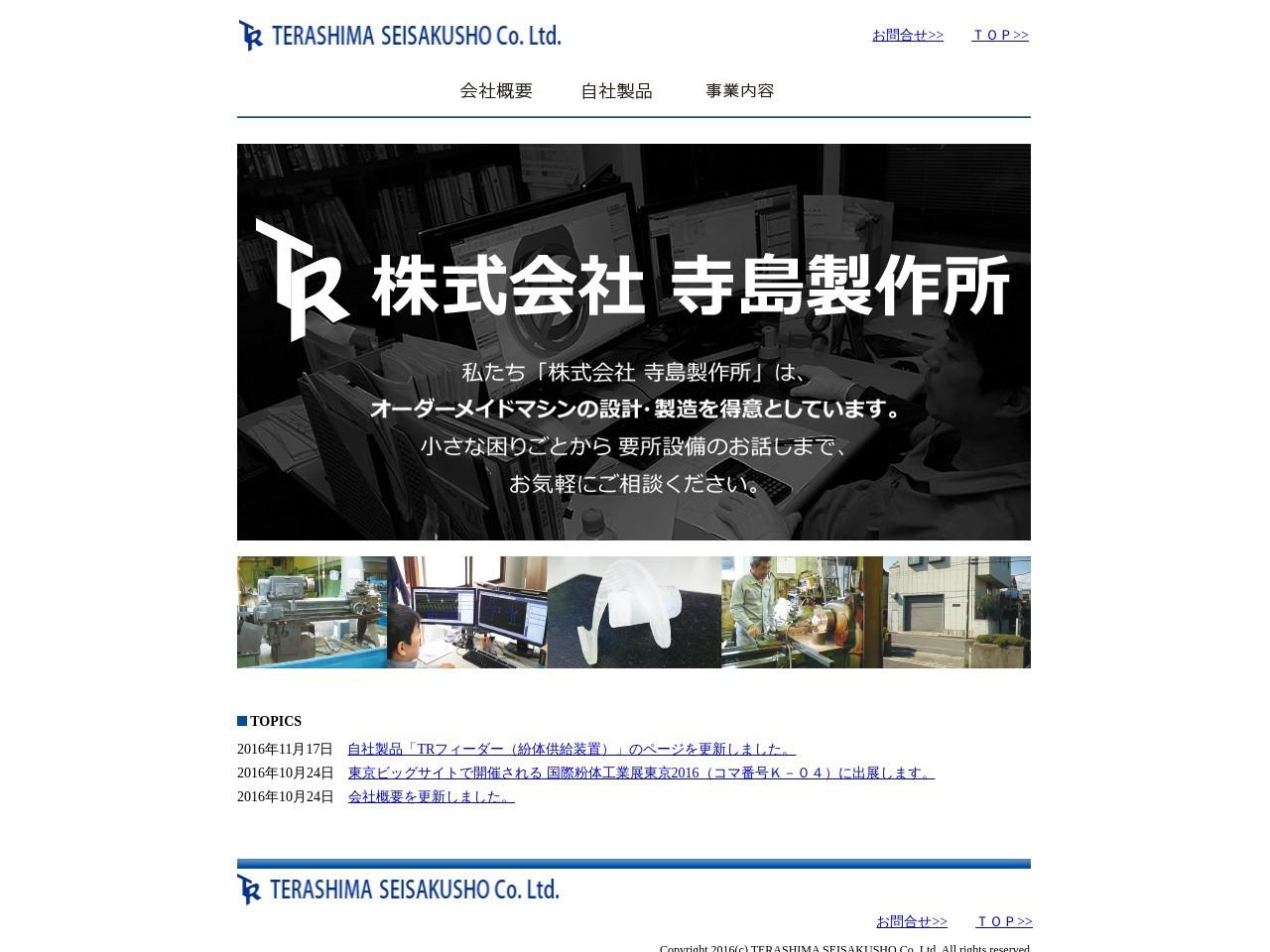 株式会社 寺島製作所