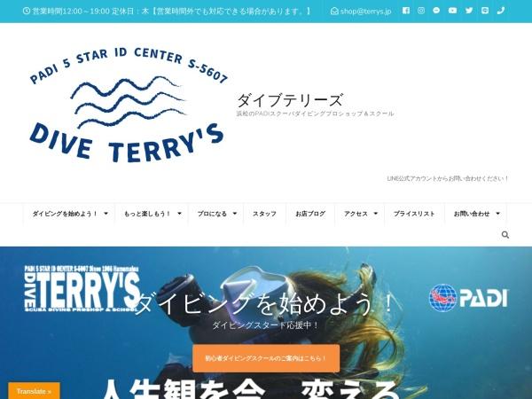 http://www.terrys.jp