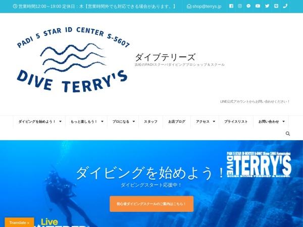 Screenshot of www.terrys.jp