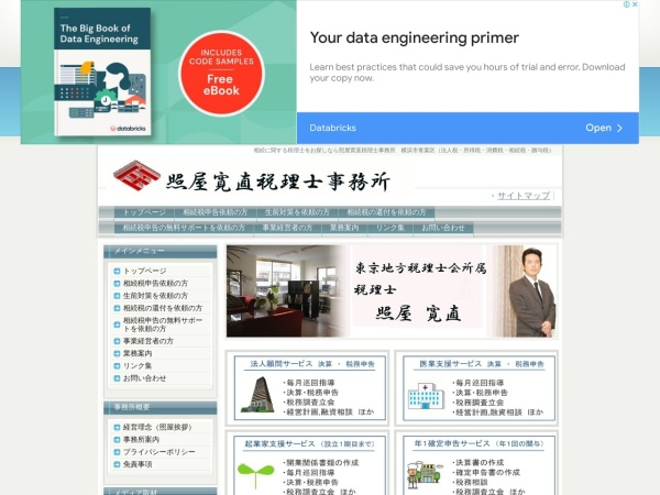 Screenshot of www.teruya-zeirisi.com