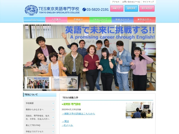 Screenshot of www.tes.ac.jp