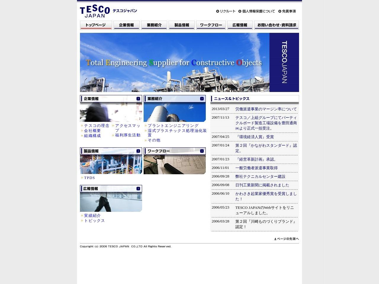 テスコジャパン株式会社