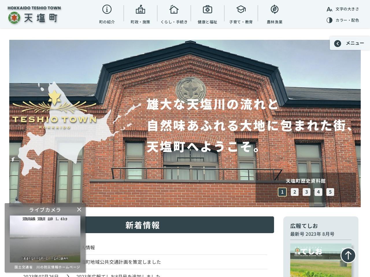 http://www.teshiotown.hokkaido.jp/
