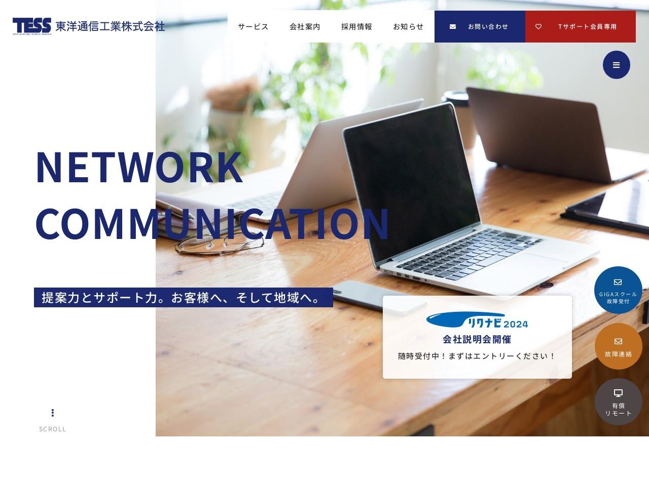 パソコンレスキュー・東洋通信工業株式会社