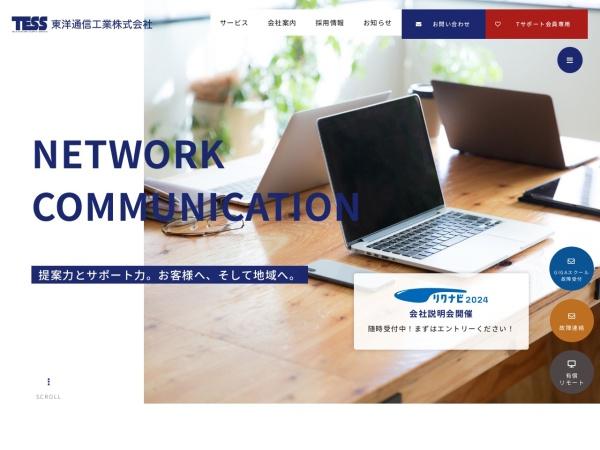 Screenshot of www.tessnet.co.jp