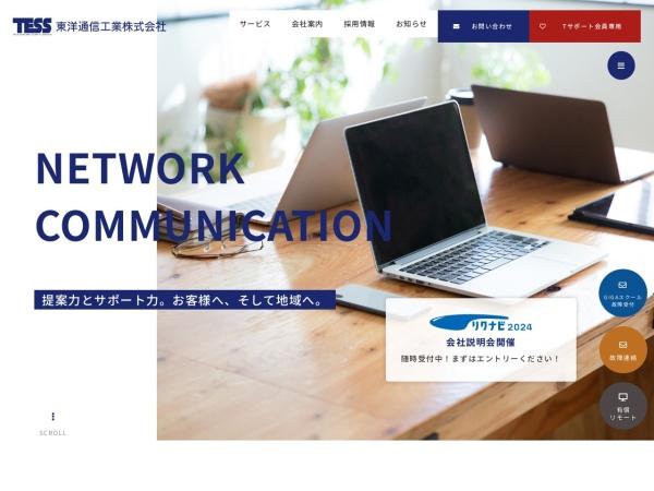 http://www.tessnet.co.jp