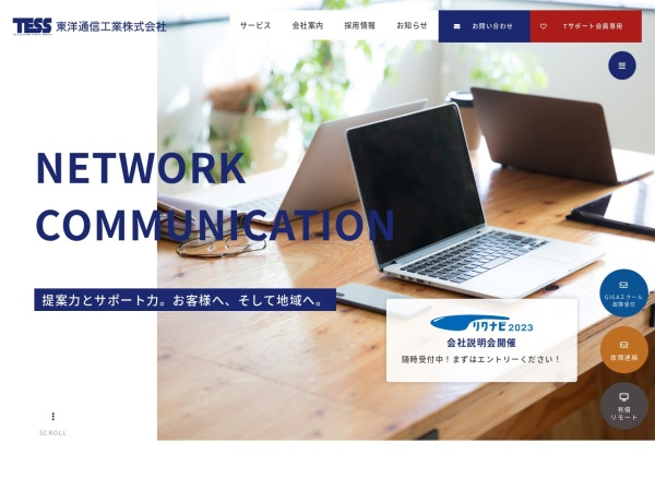 Screenshot of www.tessnet.co.jp