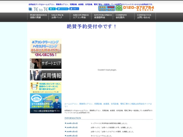 Screenshot of www.tetote-llc.com