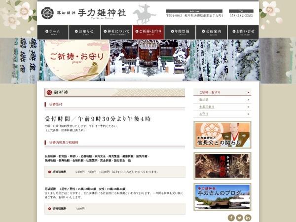 Screenshot of www.tezikarao.org