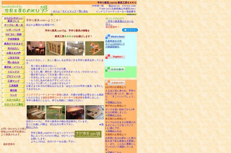 Screenshot of www.tezukurikagu.com