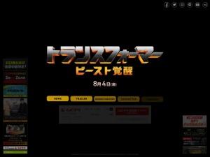 http://www.tf-movie.jp/