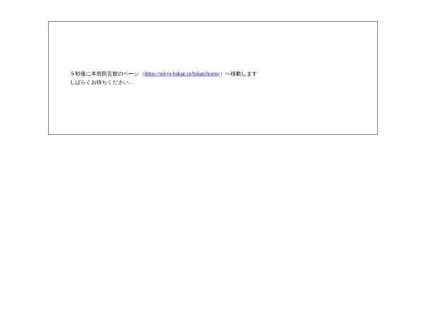 http://www.tfd.metro.tokyo.jp/hp-hjbskan/