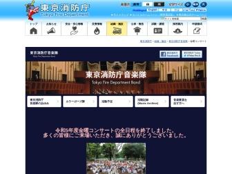 http://www.tfd.metro.tokyo.jp/hp-ongtai/kinkon/kincon.html