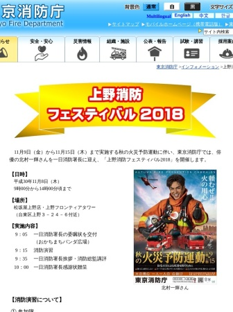Screenshot of www.tfd.metro.tokyo.jp