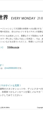 Screenshot of www.tfm.co.jp