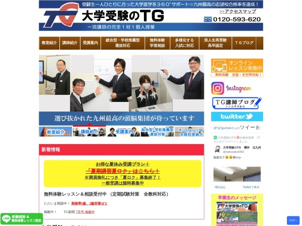 Screenshot of www.tgschool.jp