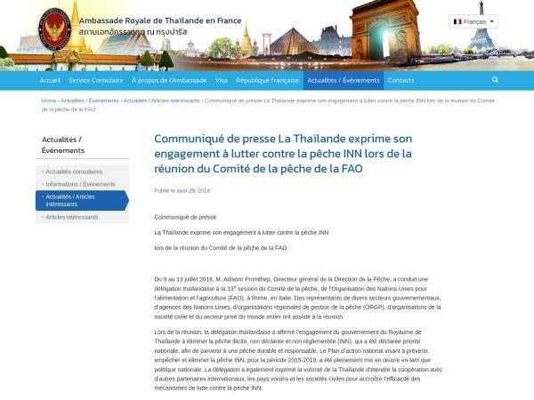 http://www.thaiembassy.fr/fr/2018/08/29/communique-de-presse-la-thailande-exprime-son-engagement-lutter-contre-la-peche-inn-lors-de-la-reunion-du-comite-de-la-peche-de-la-fao/