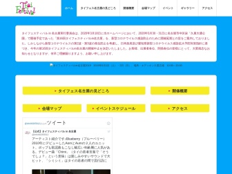 http://www.thaifestival-nagoya.jp/