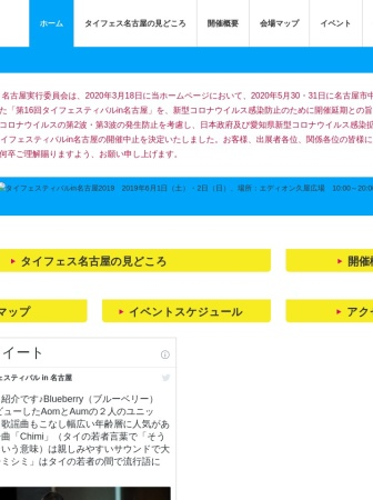 Screenshot of www.thaifestival-nagoya.jp