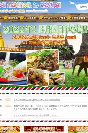 Screenshot of www.thaifestival-sendai.com