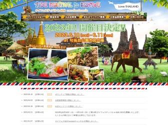 http://www.thaifestival-sendai.com/
