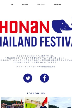 Screenshot of www.thaifestival-shonan.com