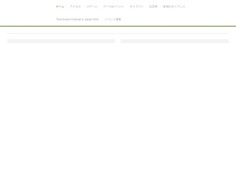 http://www.thaifestival.jp/jp/index.php?option=com_content&view=article&id=255:152014&catid=82:4&Itemid=241