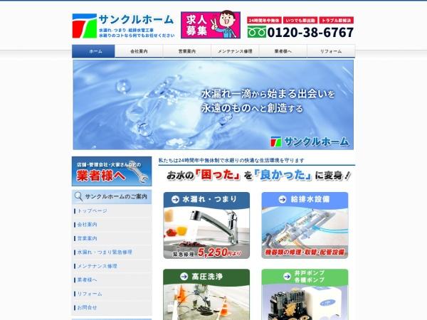 Screenshot of www.thankl.co.jp