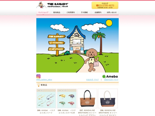 Screenshot of www.the-barkery.jp