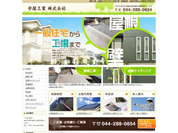 Screenshot of www.the-moriyakougyou.com