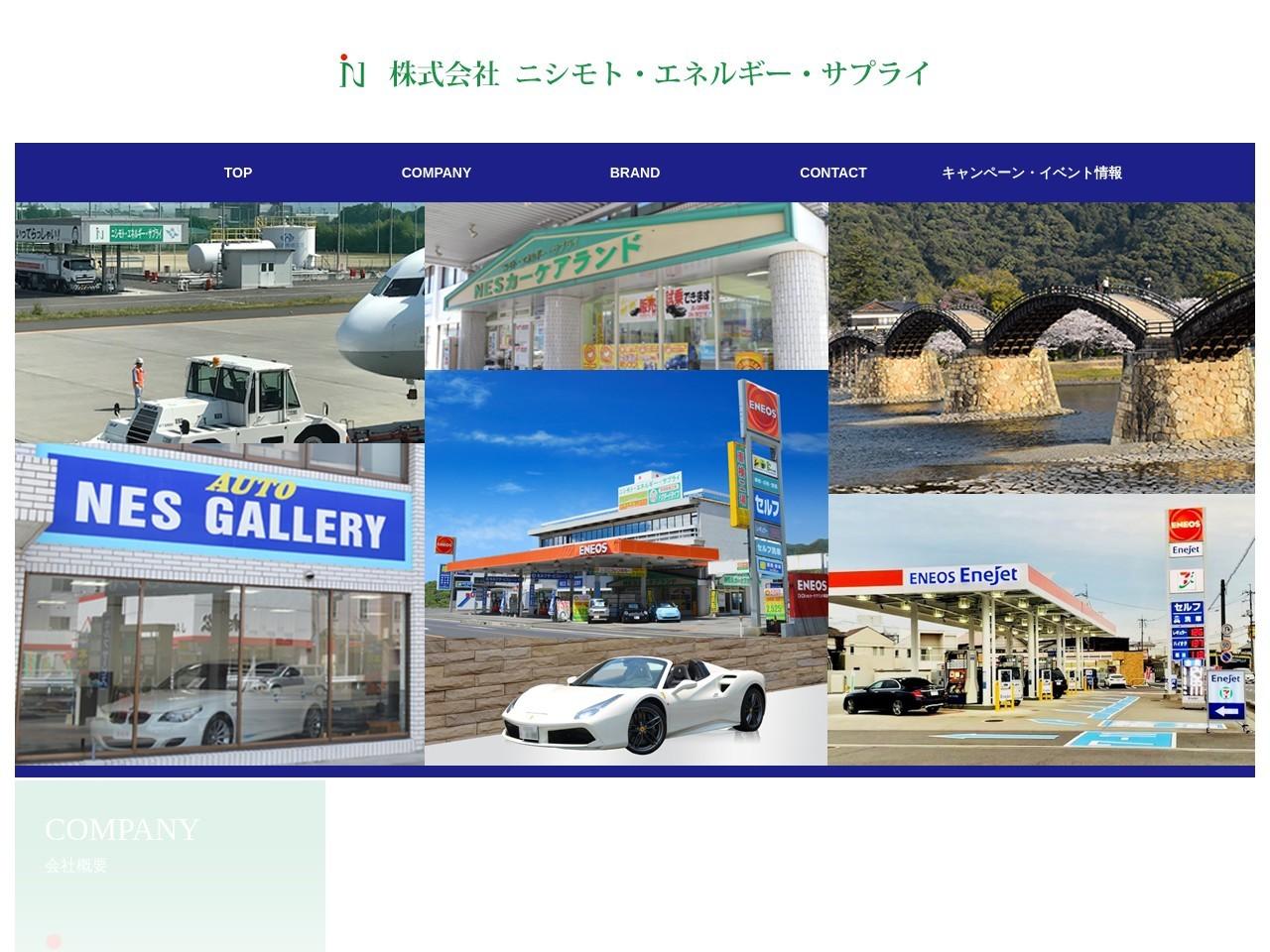 株式会社ニシモト・エネルギー・サプライ本社