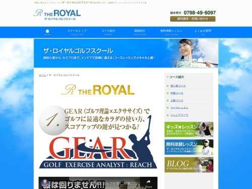 http://www.the-royal.jp/school/
