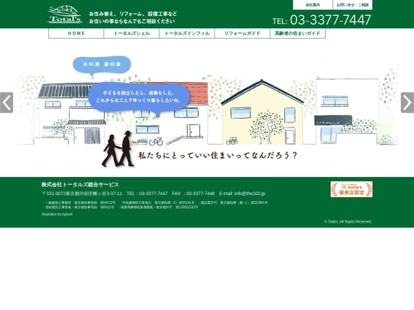 Screenshot of www.the102.jp