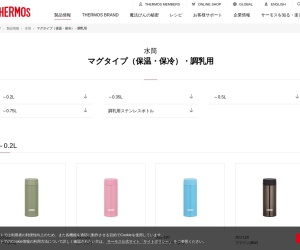 Screenshot of www.thermos.jp