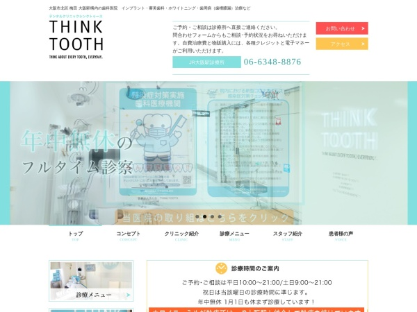 http://www.think-tooth.com