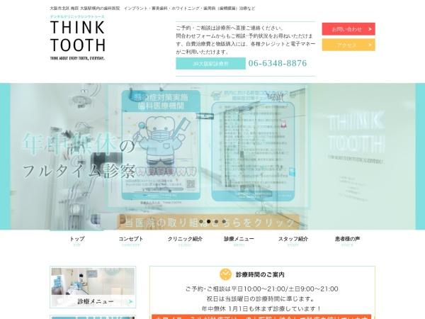 Screenshot of www.think-tooth.com