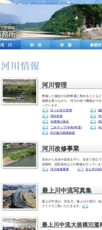 Screenshot of www.thr.mlit.go.jp