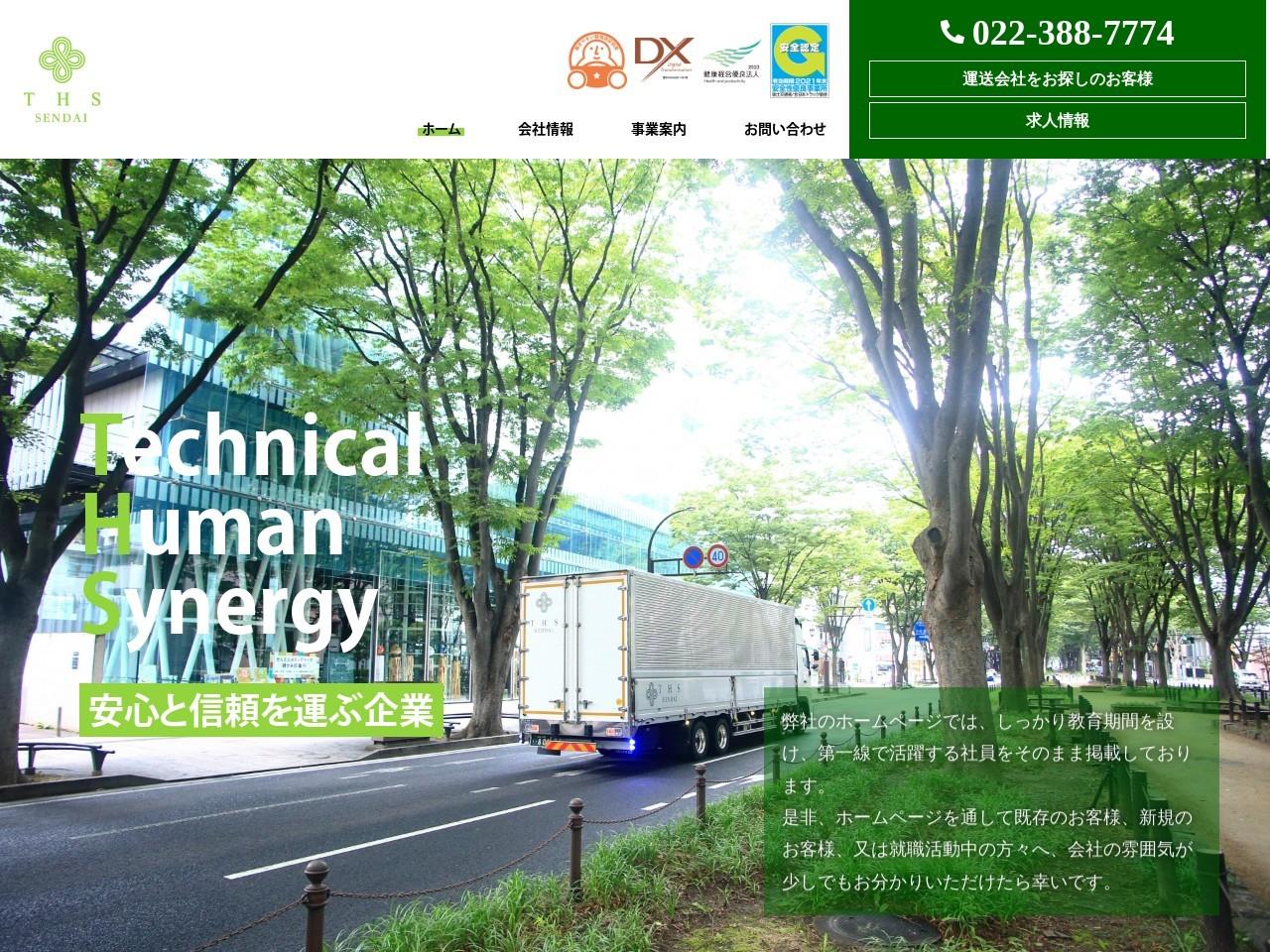THS仙台株式会社