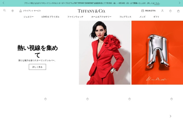 http://www.tiffany.co.jp/Shopping/Category.aspx?cid=288152&mcat=148204