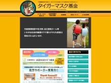 Screenshot of www.tigermask-fund.jp