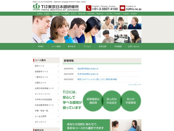 Screenshot of www.tij.ne.jp