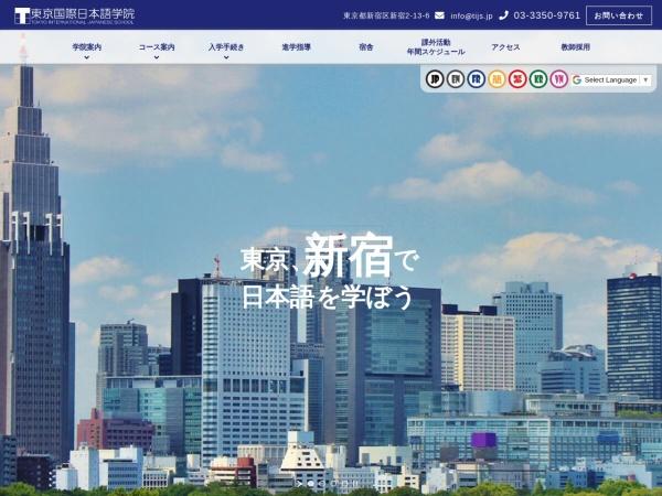 Screenshot of www.tijs.jp