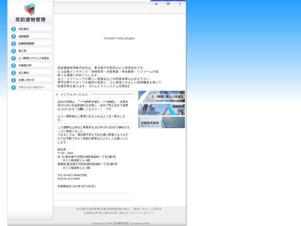 Screenshot of www.tikuzen.co.jp