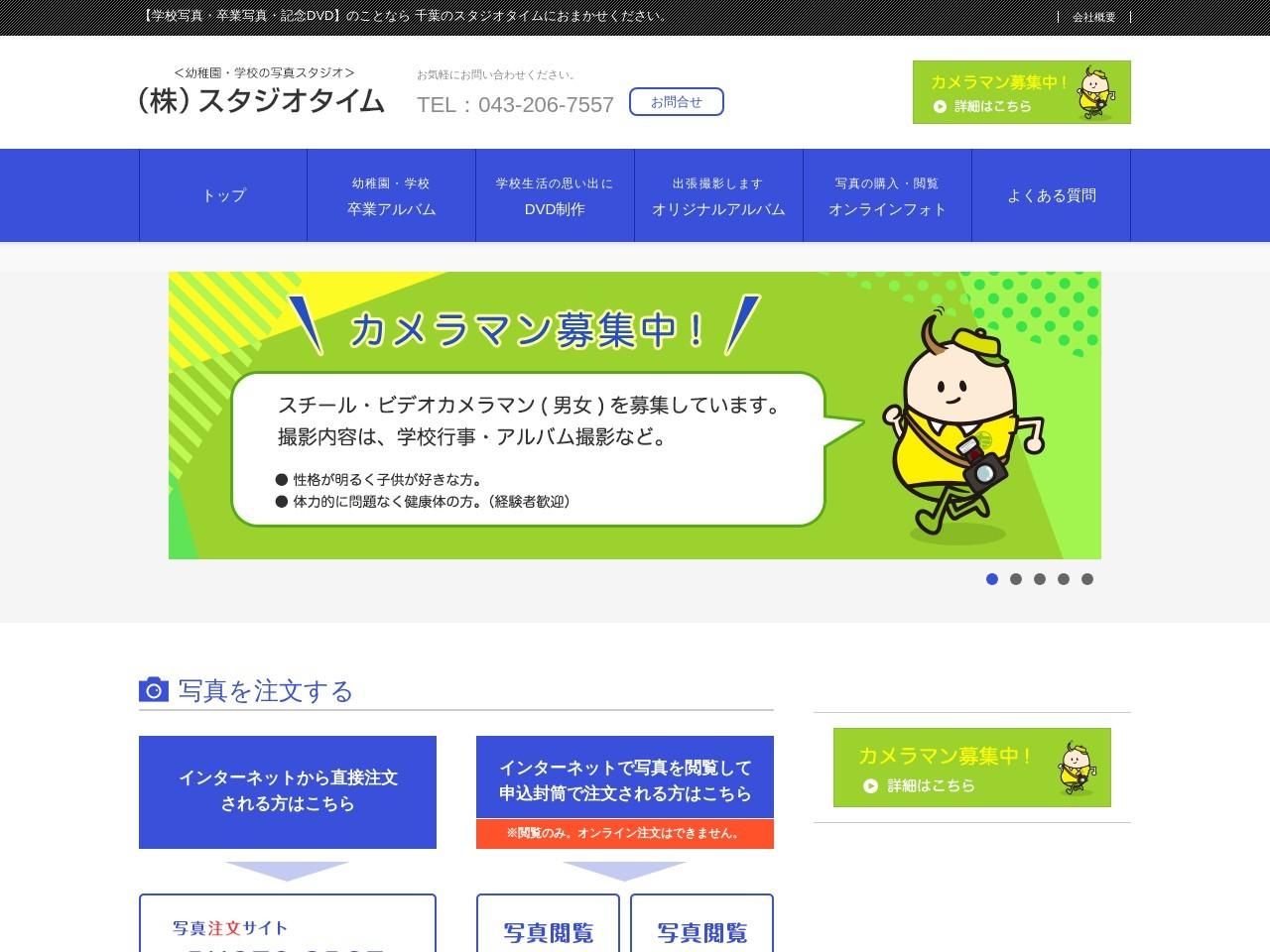 学校写真・卒業写真・記念DVD |(株)スタジオタイム | 千葉県